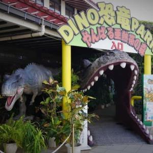 名護 DINO恐竜PARK やんばる亜熱帯の森と御菓子御殿