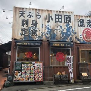 小田原 漁師めし食堂