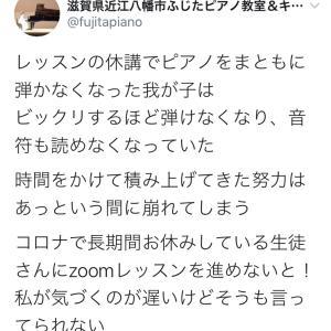 ピアノのオンラインレッスン☆彡【小学生のナギちゃん編】