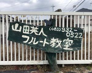 フルートアンサンブル勉強会【2021年1月編】
