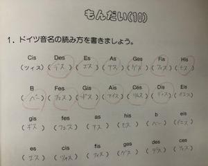 楽典の神降臨!?【高校生のミウちゃん編】