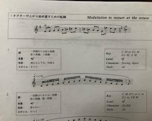 デボストの音階ゲーム【門司のAさん編】