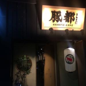 2019.11.15 豚料理専門店 豚都