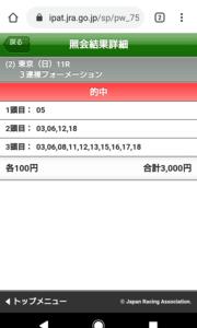【回顧】2020日本ダービー