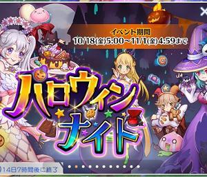 【ラグマス】10/18からの新イベント「ハロウィンナイト」について。 @きぃ