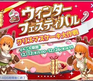 【ラグマス】12/12から開催される新イベント「ウィンターフェスティバル」について整理しました。 @きぃ
