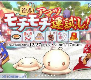 【ラグマス】12/27から開催されている「迎春・アマツ モチモチ運試し」と「ギルドで遊ぼう!」について整理しました。 @きぃ