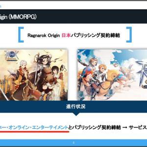 【ラグナロク オリジン】日本への配信準備中って早すぎませんか。。決まるの早すぎて驚きました。 @きぃ