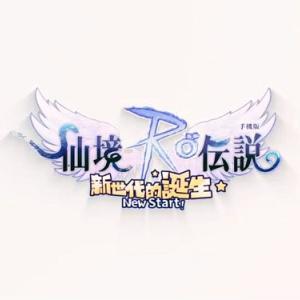 【RO X:新世代的誕生】2020年10月15日に「Ragnarok X:新世代的誕生」が正式リリースするようです。 @きぃ