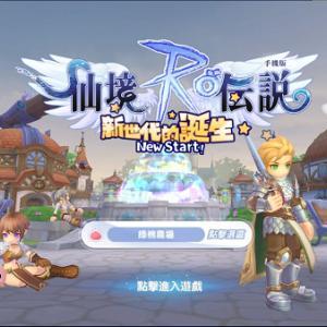 【ROX:新世代】10/15にリリースされた「RO仙境伝説:新世代的誕生New Start!」を遊んでみました。 @きぃ