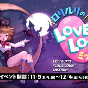 【ラグマス】11/9から開催する「ロリルリのLOVE! LOVE! ミッション!」イベントについて整理してみました。 @きぃ