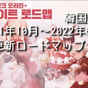 【ラグオリ】韓国版で2022年上半期までのロードマップ。来年は4次職が来るみたい。 @きぃ