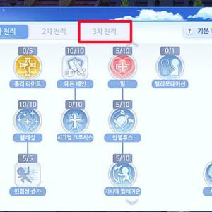 【ラグオリ】韓国版の3次職と4次職は、日本では上位2次、3次職になるみたい。勘違いしそうです。。 @きぃ