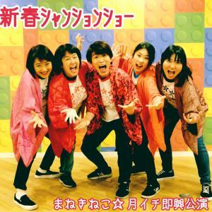 月イチ即興公演「新春シャンションショー」ご来場ありがとうございました(≧∇≦)