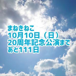 まねきねこ☆20周年記念公演用CM第一弾!
