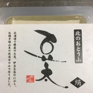 今日の豆腐は『豆太』