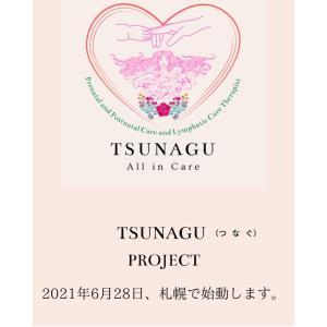 6/28(月)TSUNAGU☆札幌 (託児無料)全ての女性へ向けて