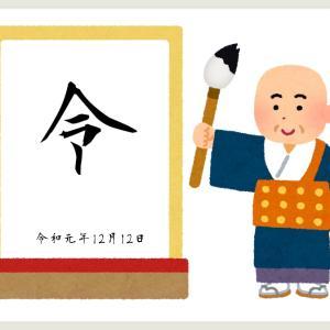 今年の漢字2019【令】自分の今年の漢字は…