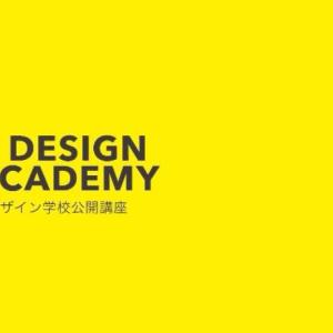ビジョンデザインの実践とアプローチ(オンライン)参加募集