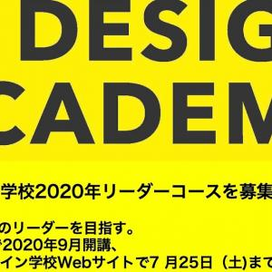 Xデザイン学校リーダーコース参加募集
