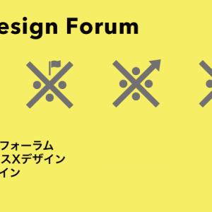 第8回Xデザインフォーラム「メディアサイエンスXデザイン、文化人類学Xデザイン、経営学Xデザイン」参加募集