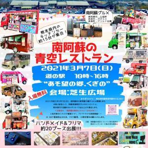 3/7(日)南阿蘇のイベントに参加します。
