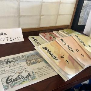 ご縁――「がんぷ祭り」