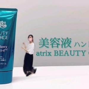 勝手CMに初挑戦!「atrix BEAUTY CHARGE」(駒澤大学GMS学部高ゼミ2年生制作)
