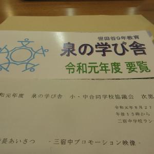 合同学校協議会&世田谷区白門会役員会。