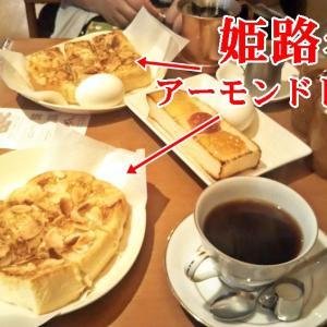 アーモンドー>あずき→穴子