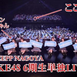 ZEPP NAGOYA→スタジオ