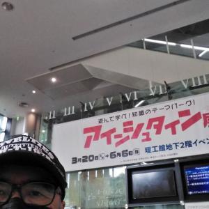 アインシュタイン展→SKE48劇場。