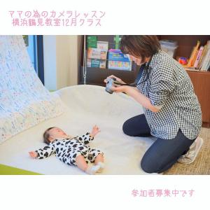 横浜で人気のママの為のカメラレッスン