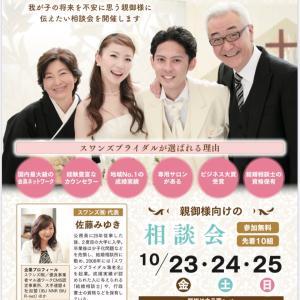 親御様向けの結婚相談会開催 10/23・24・25