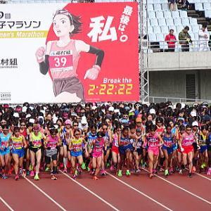 東京五輪代表・最後の一枠がかかった大阪国際女子マラソン 観戦編