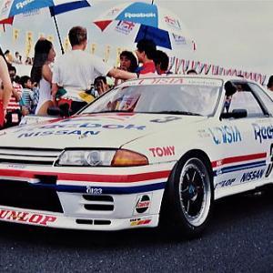 初めてのGr.A観戦 レース・ド・ニッポン筑波 1991年 JTC1編