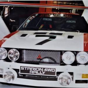 スタリオンラリー、シルビア、ケニーvsフレディ・レーサー展示 '83名古屋モーターフェスティバル