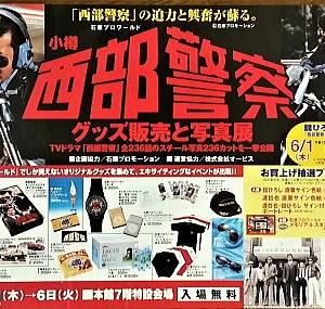 舘さん来場 1999年頃の大阪大丸「西部警察展」+FN監督の舘さん