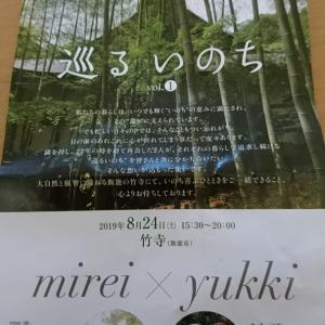 飯能 竹寺のイベント
