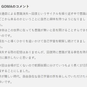 『GOMA展2021』