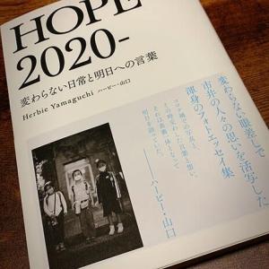 ハービー・山口 [HOPE 2020‐ 変わらない日常と明日への言葉]