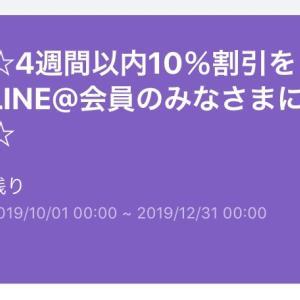 【マツエク・リピーター様限定】LINE @クーポン