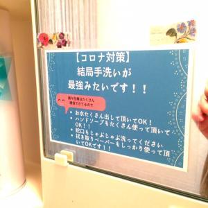 【コロナ対策】お勉強になります!!