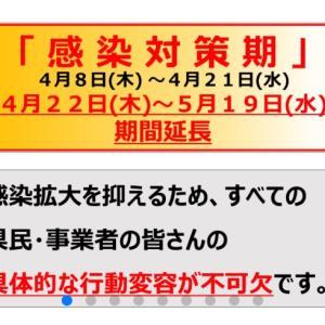 5/19までの営業について