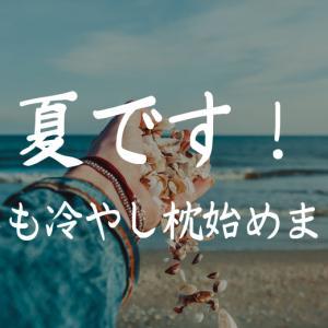 【夏のお休み】ご予約について