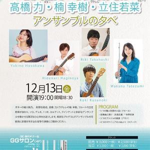 12月のコンサート情報☆