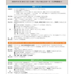 2020年度日本ギター重奏フェスタ(重奏コンクール&やさぎコンクール&フェスティバル)応募要項