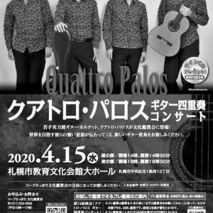 札幌公演情報