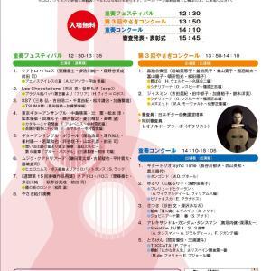 日曜日は日本ギター重奏フェスタ
