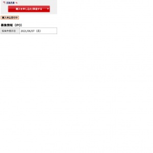 野村で当選!!!